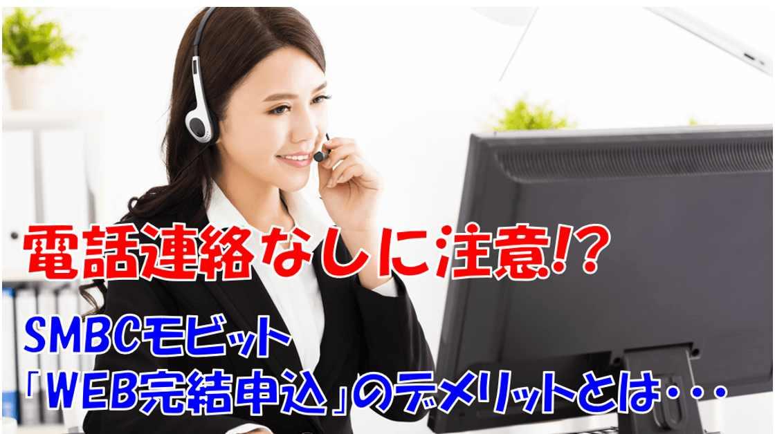 モビット コールセンター