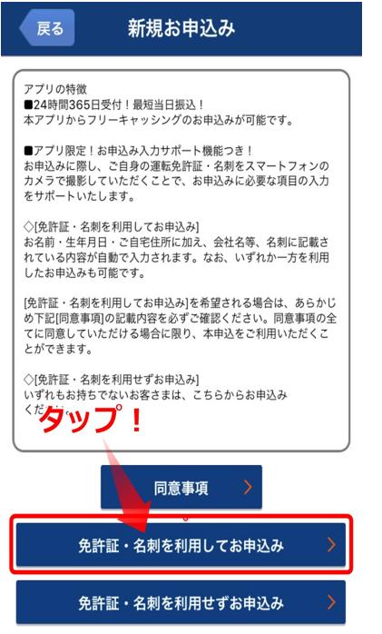 新規申込画面