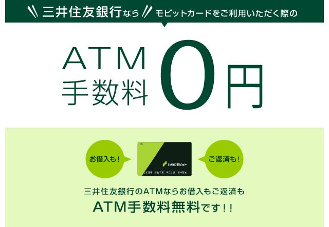 三井住友銀行atm 手数料無料
