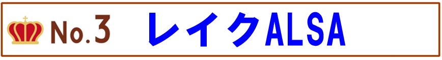 新ローンランキング3位2