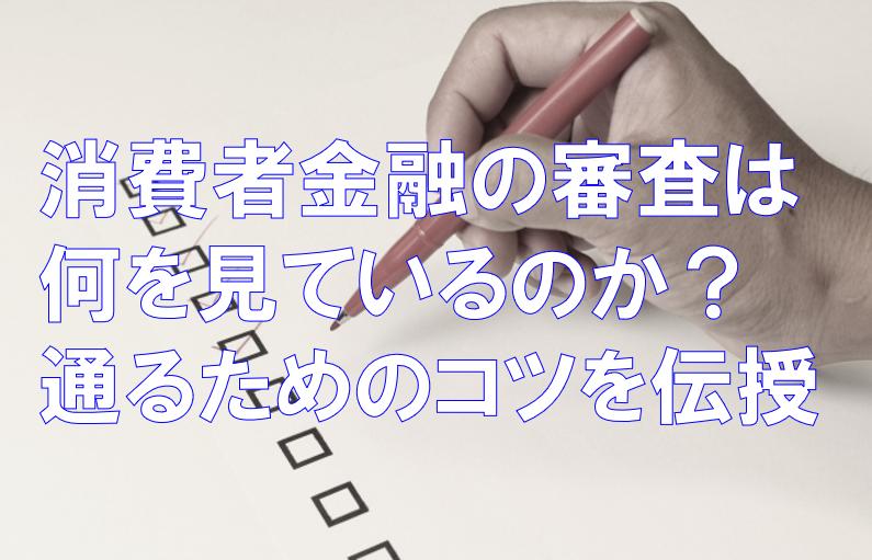 消費者金融 審査 メイン