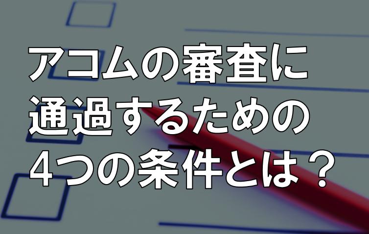 アコム審査 アイキャッチ