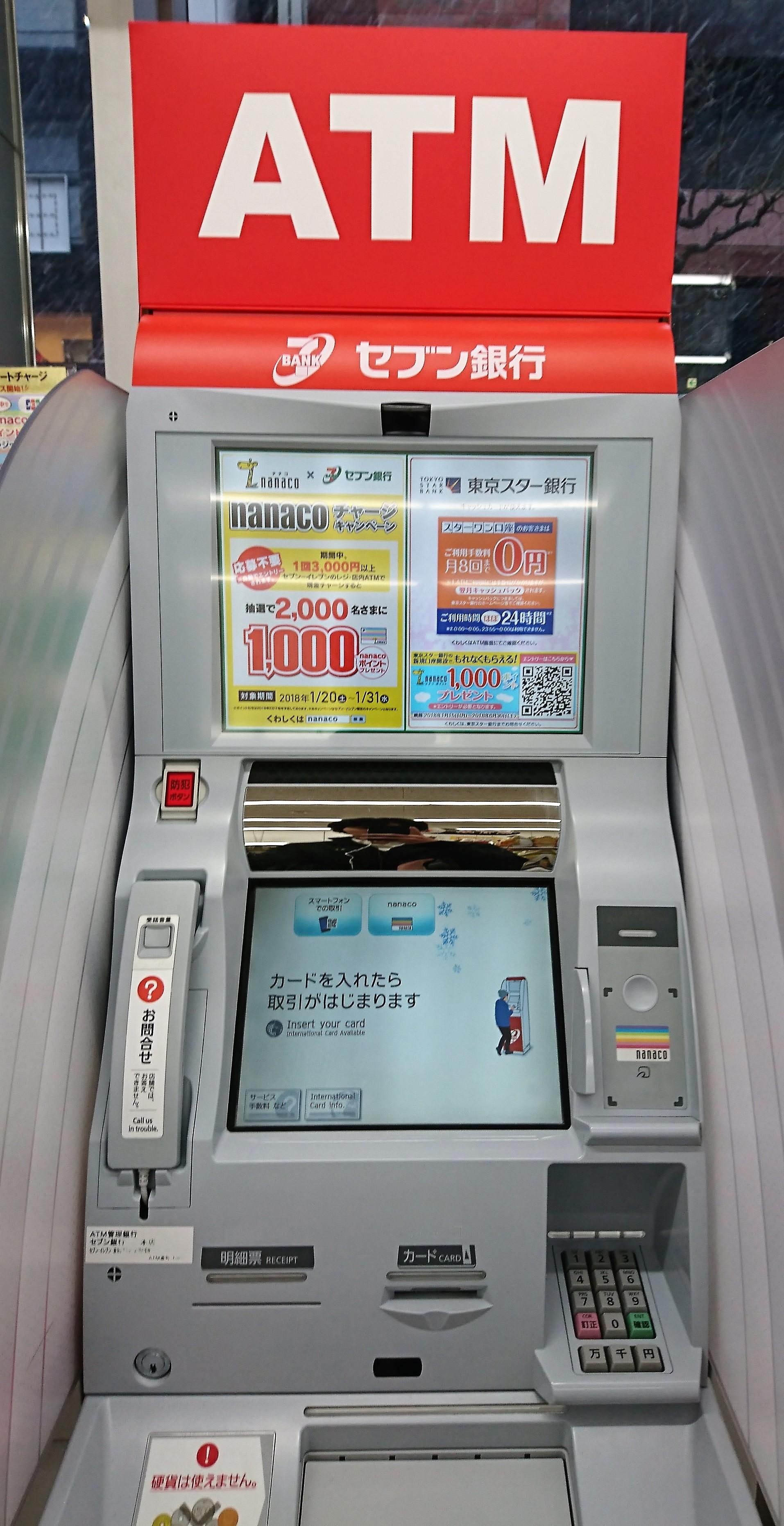 プロミスATMの営業時間と設置場所【手数料0円で借入・返済する ...