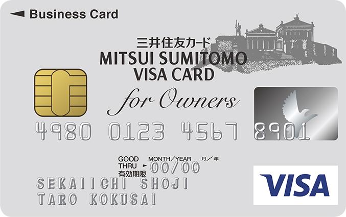 三井住友ビジネスカード for Owners クラシック(一般)カード サンプル