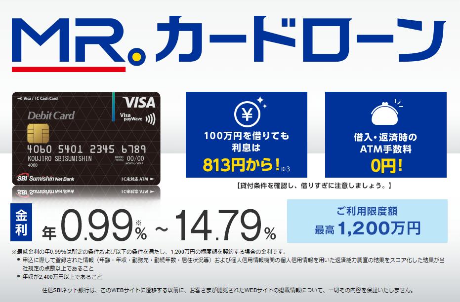 低金利で審査安心!銀行・ネット・消費者金融別カードローンランキング
