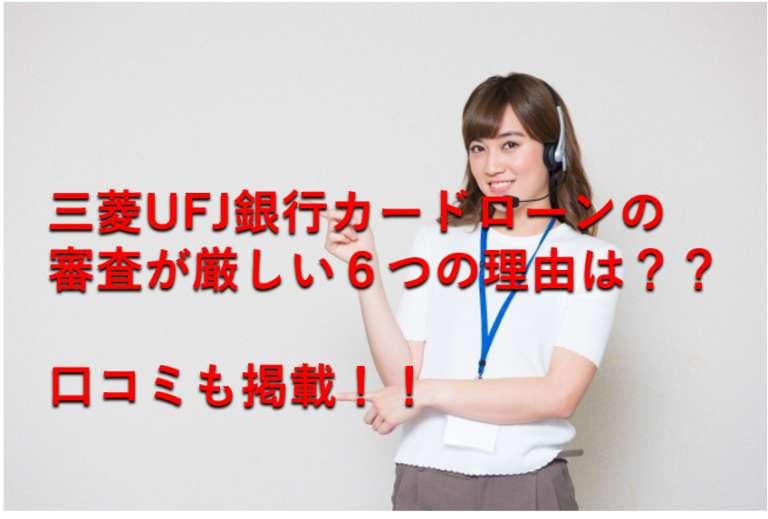 三菱 東京 ufj 銀行 カード ローン 審査