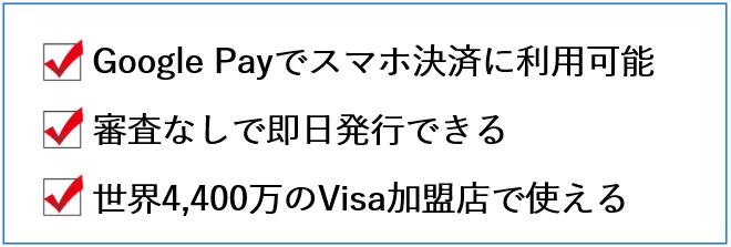 SMBCデビットカード ポイント