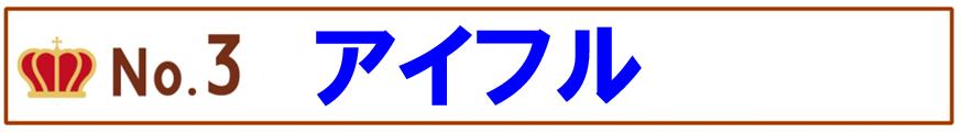 アイフルNo.3