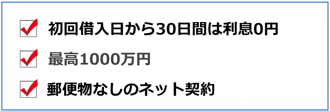 ジャパンネット銀行カードローン 3つのポイント