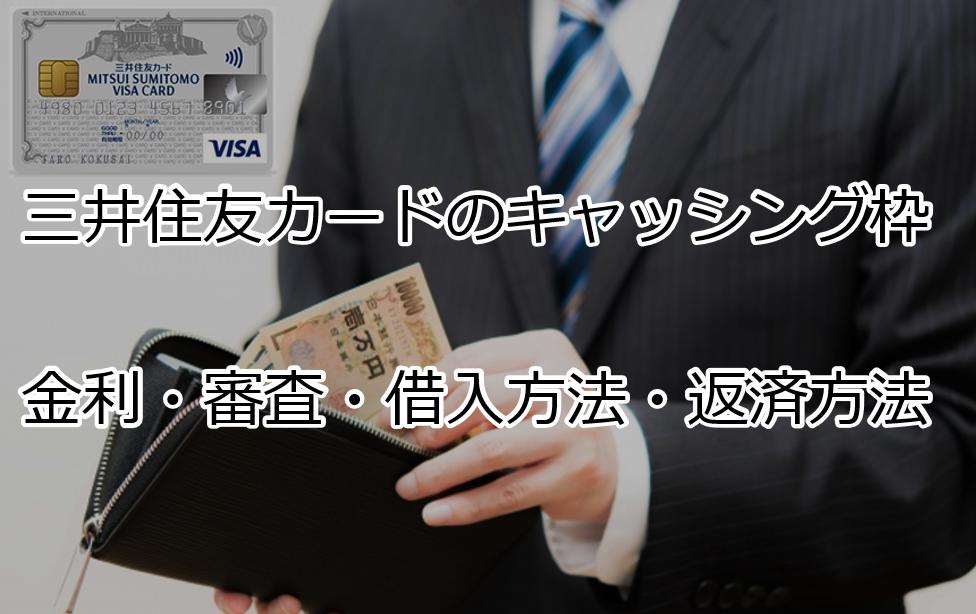 三井住友VISAカードの審査落ちたのは何が原因?再審査しても大丈夫? - クレナビ