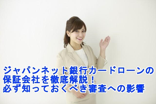 ジャパン ネット 銀行 カード ローン 審査 落ち た