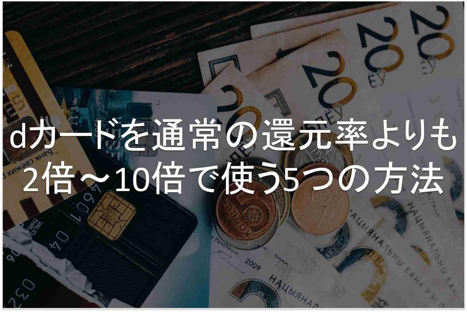 dカード 還元率
