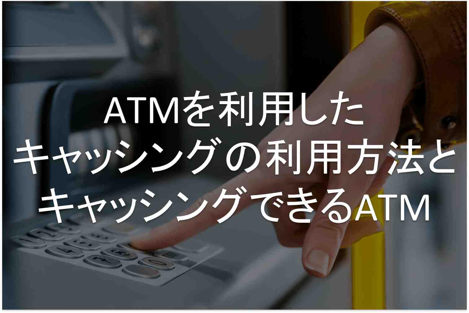 キャッシング ATM