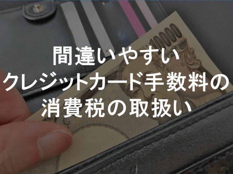 クレジットカード 手数料 消費税