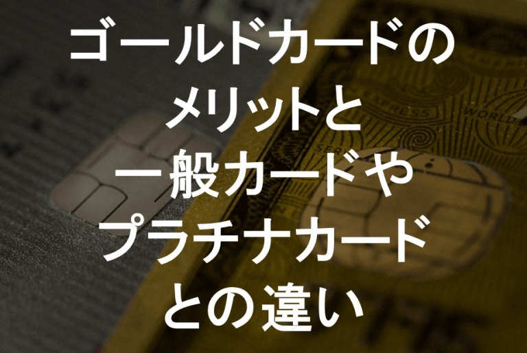 ゴールドカード メリット