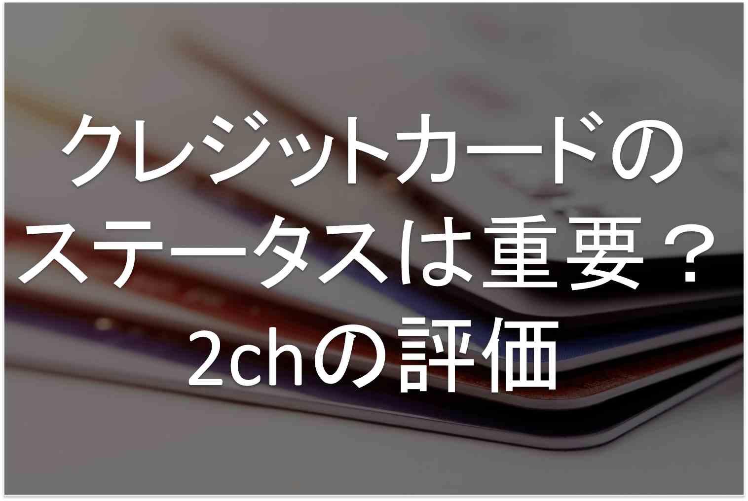 クレジットカード ステータス 2ch