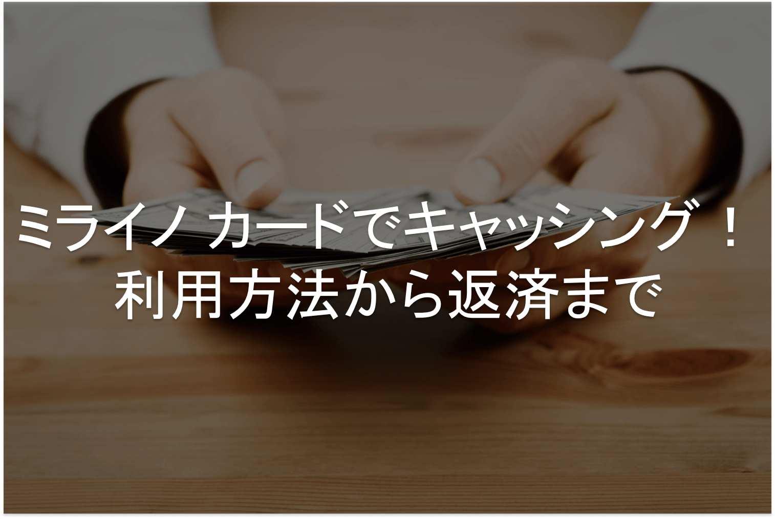 ミライノ カード キャッシング