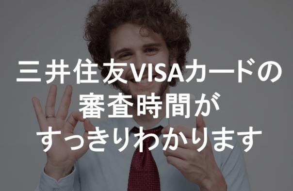三井住友VISAカード 審査基準