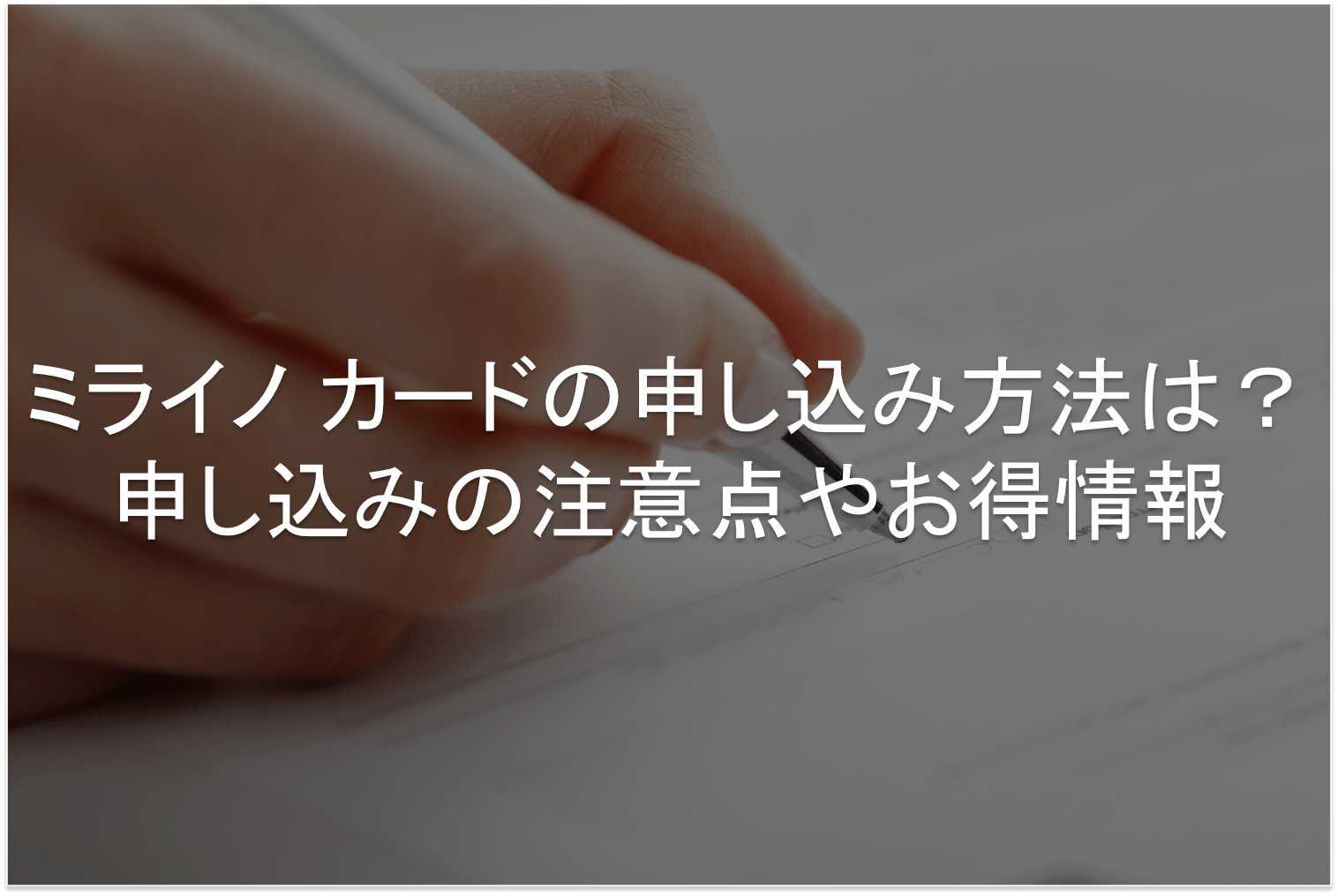 ミライノ カード 申し込み