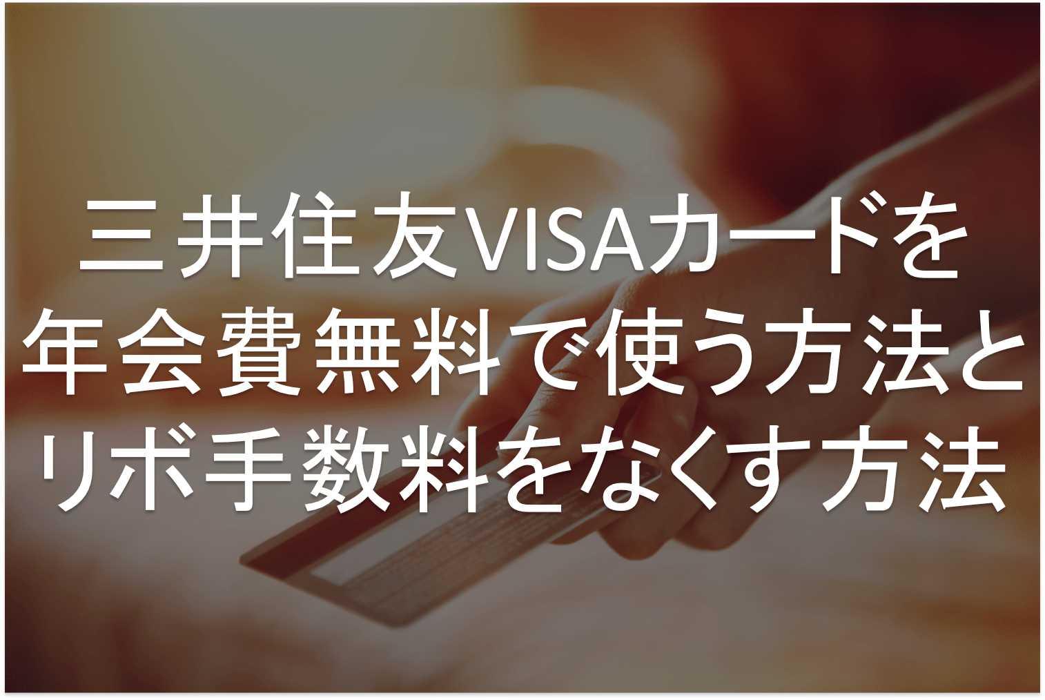 三井住友VISAカード 年会費
