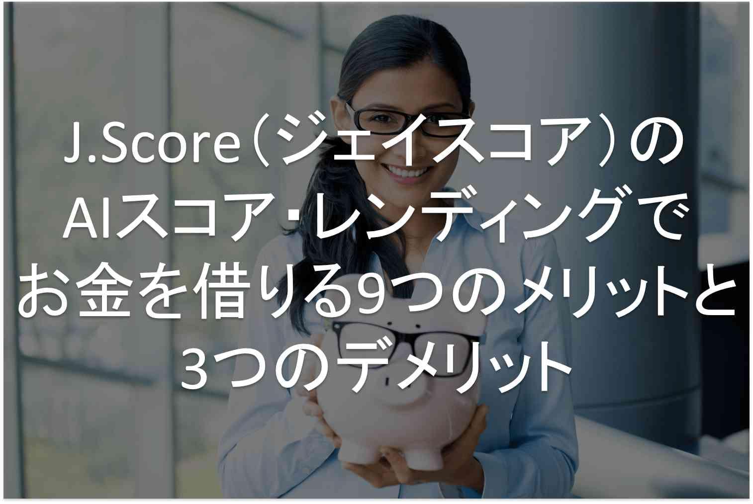 J.Score メリット デメリット