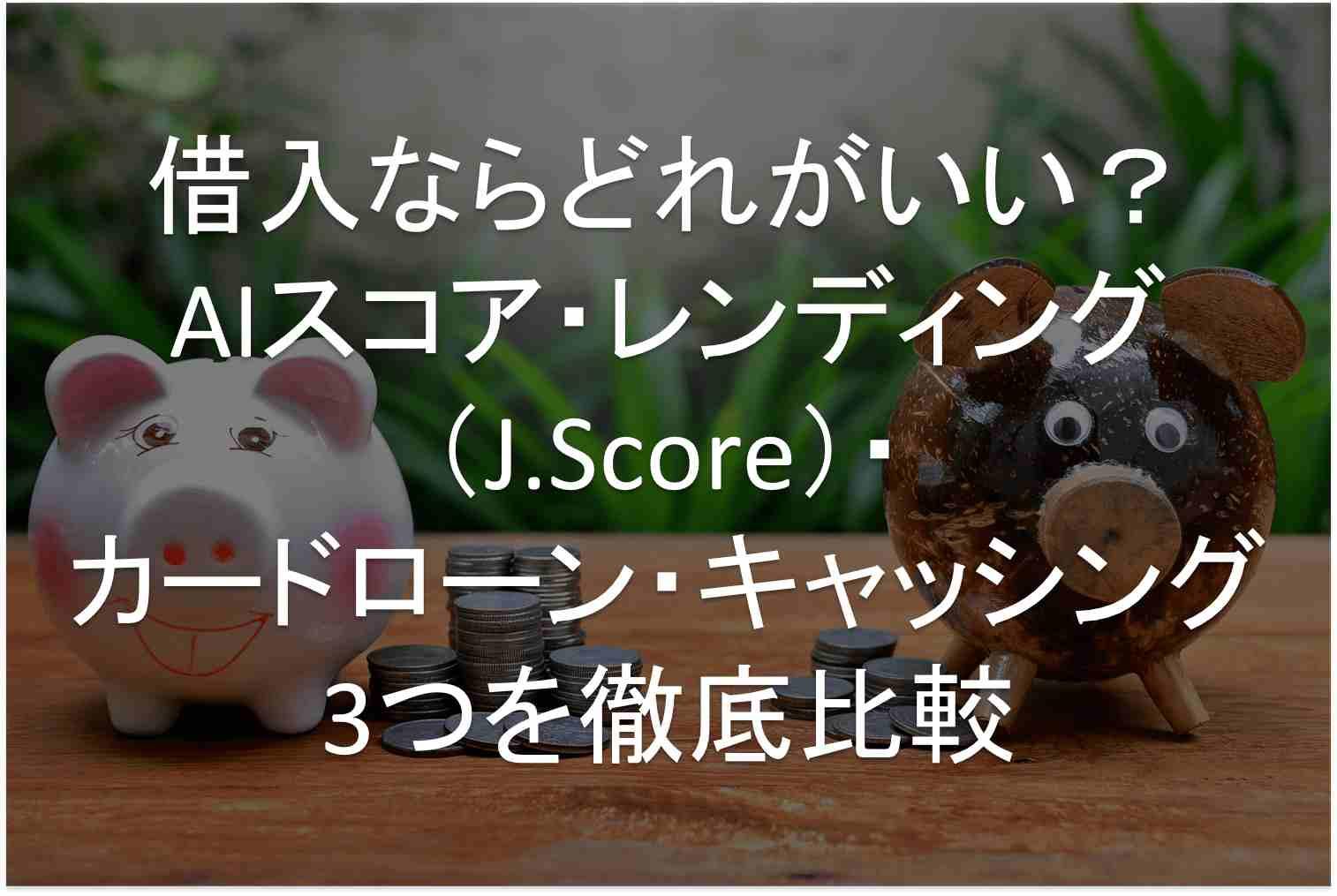 J.Score カードローン・キャッシングの比較