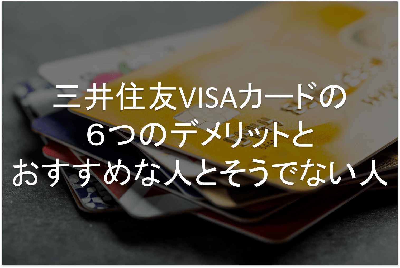 三井住友VISAカード デメリット