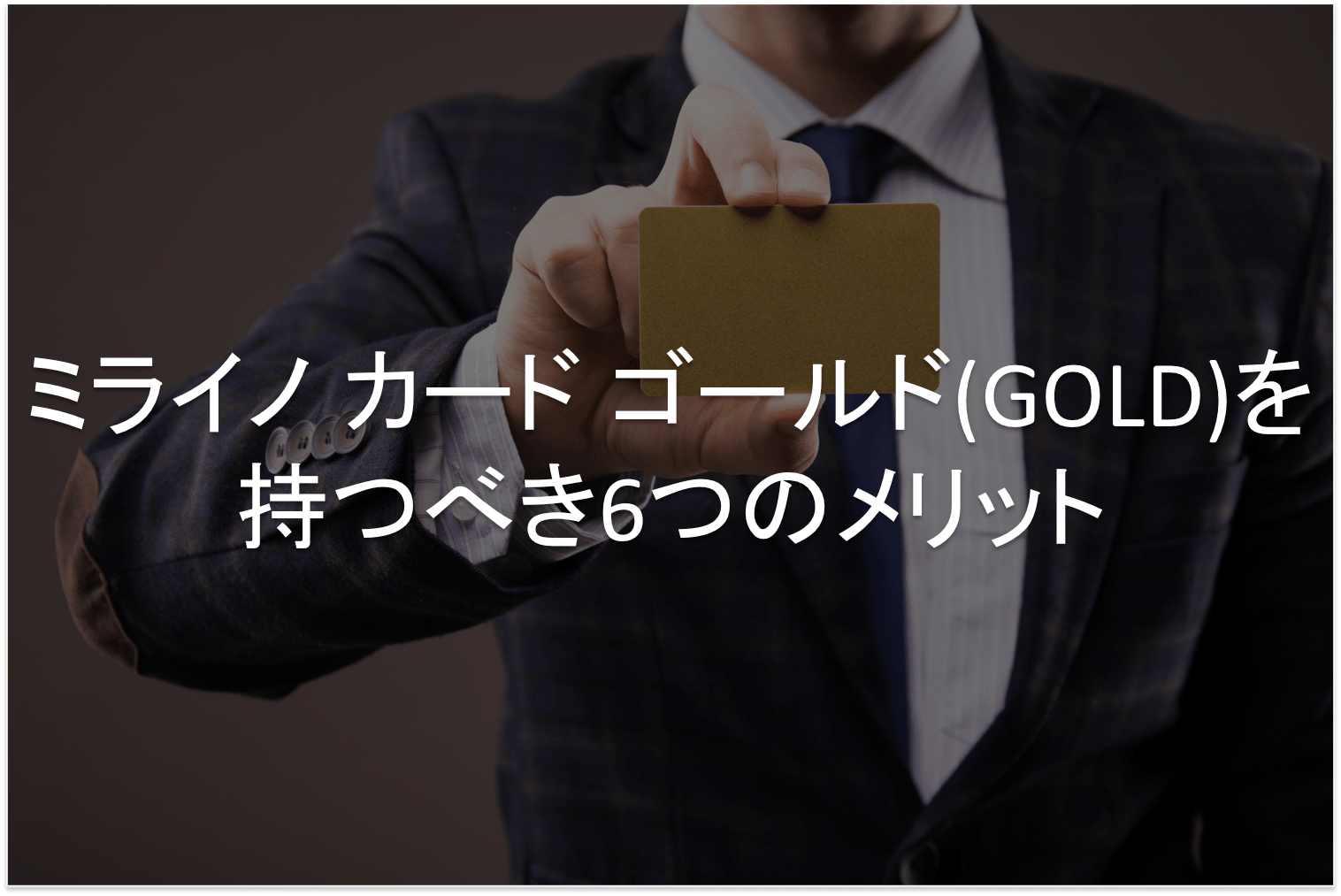 ミライノ カード ゴールド メリット
