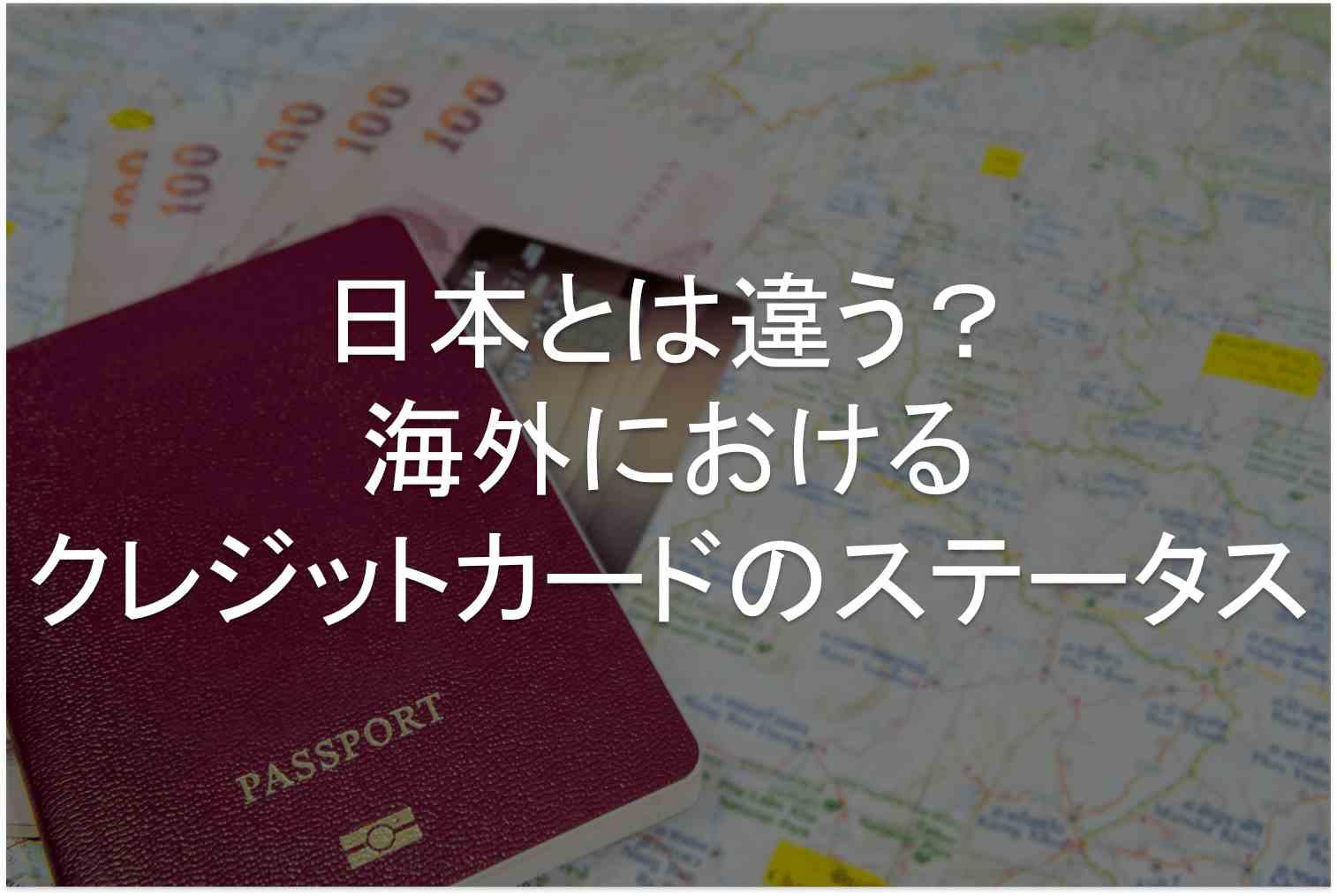 クレジットカード ステータス 海外