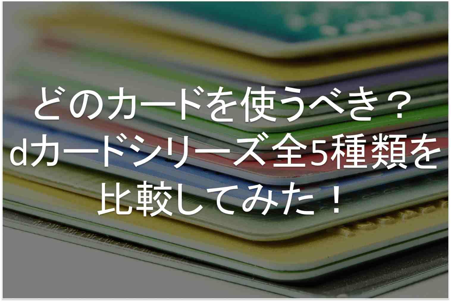 dカード 種類