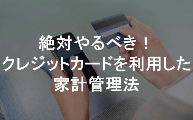 クレジットカード 管理