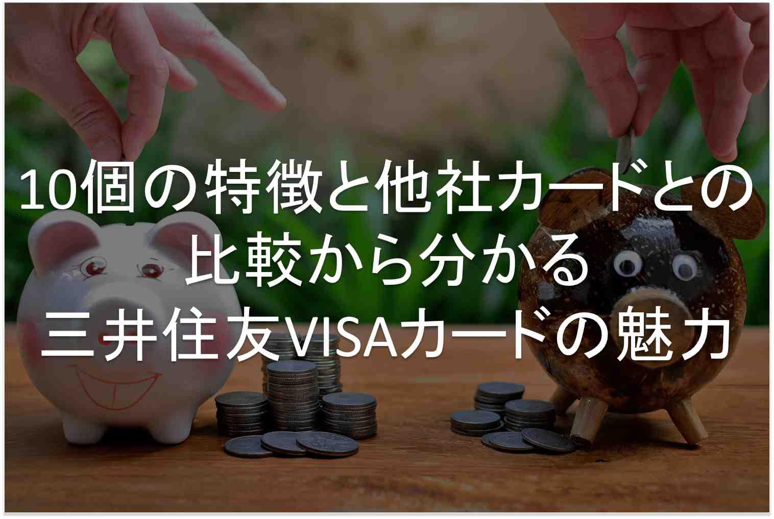 三井住友VISAカード 特徴