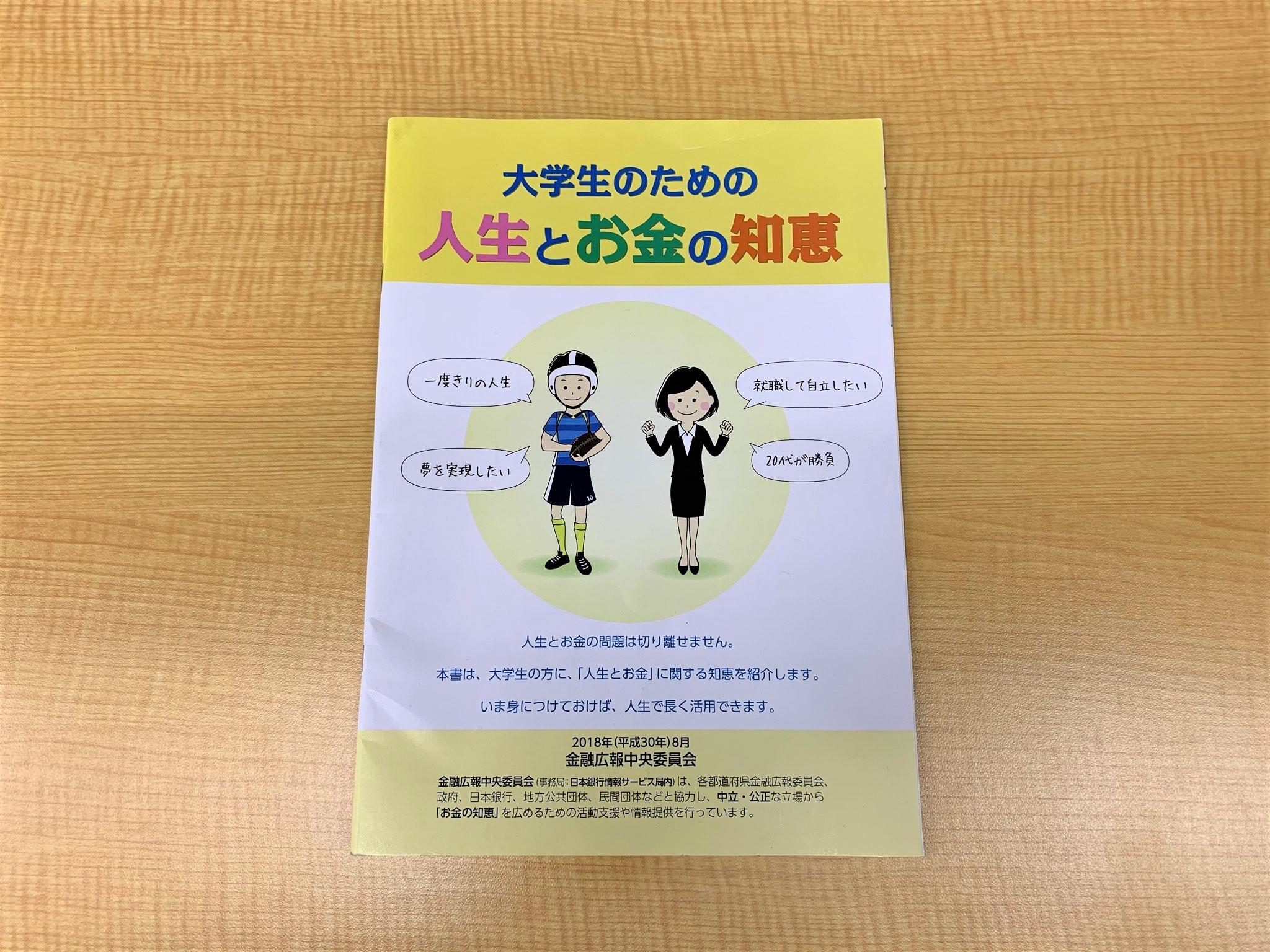 金融広報中央委員会(事務局:日本銀行情報サービス局内)が作成している『大学生のための人生とお金の知恵