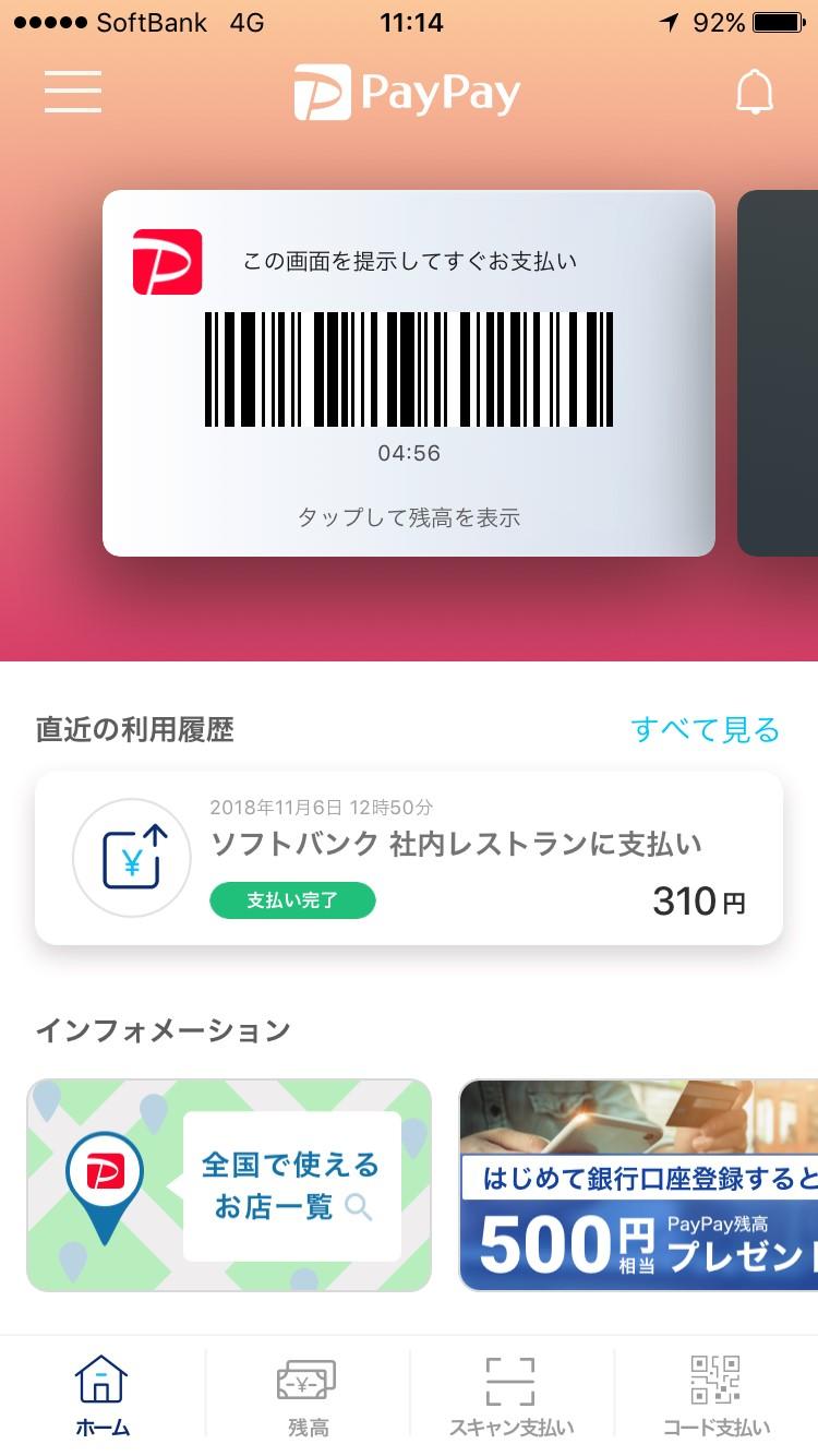 PayPayリリース当初のホーム画面