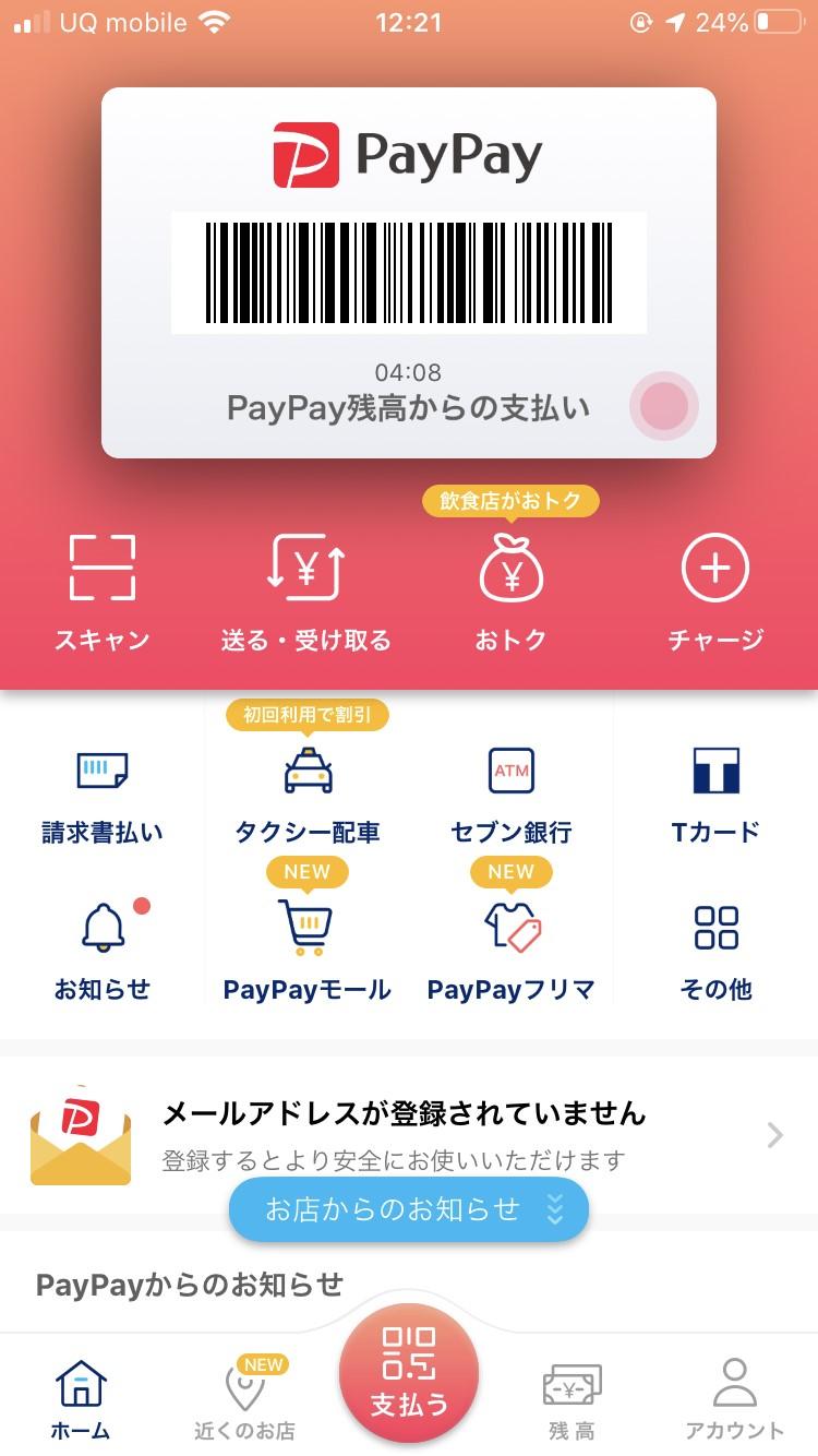 PayPayアプリのホーム画面