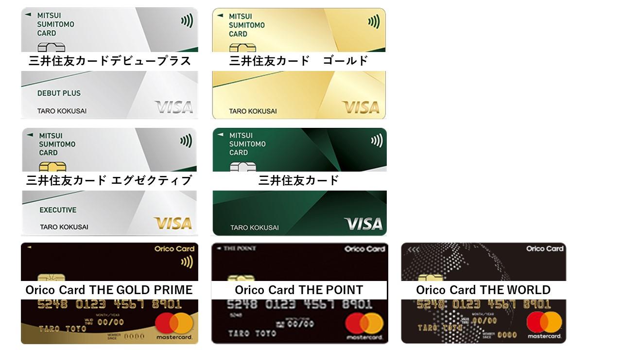 三井住友カードとオリコカードの人気カード
