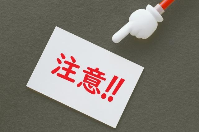 三井住友カード プライムゴールドへの切り替えで気を付けるべき注意点
