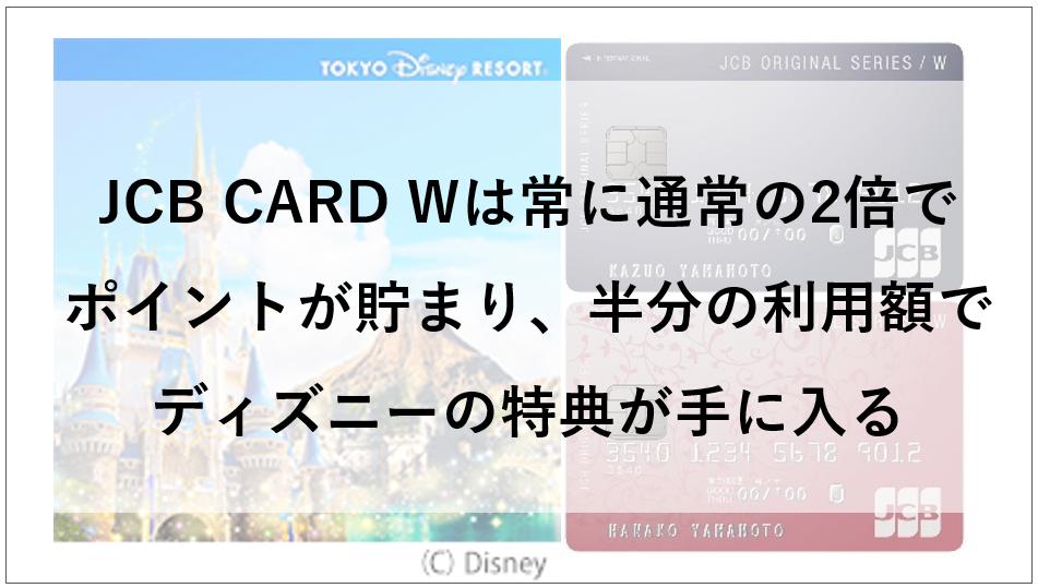 JCB CARD Wはディズニーが好きな人にもおススメ