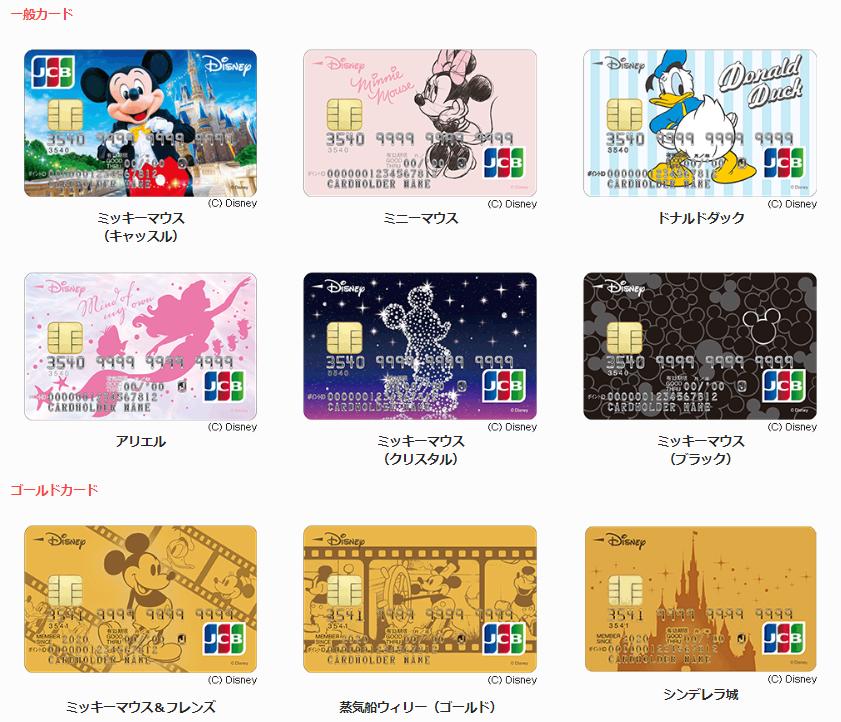 ディズニー★JCBカードのデザイン