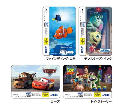 ディズニー/ピクサーキャラクターのオリジナルQUOカード
