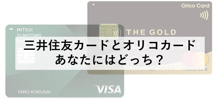 三井住友カードとオリコカードどっちがいい?あなたのタイプ別で比較!