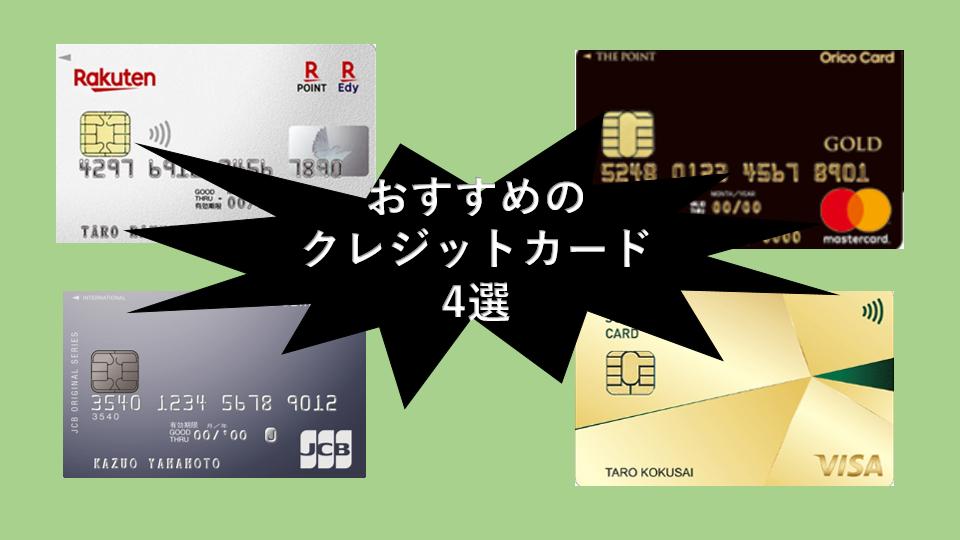 1枚持ちにおすすめのクレジットカード