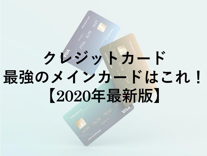 クレジットカード最強のメインカードはこれ!【2020年最新版】