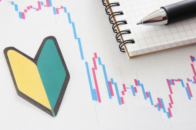 投資初心者にゼロから解説 はじめての投資は投資信託がおすすめ