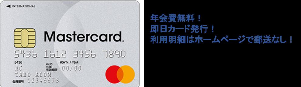カードローン機能付きクレジットカード